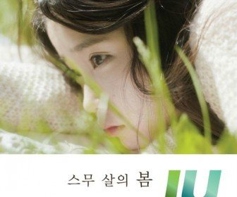 IU - Don't Like Her Lyrics (English & Romanized) at kpoplyrics.net