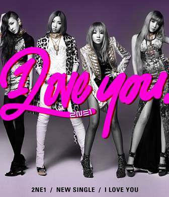 2NE1 - I Love You Lyrics (English & Romanized) at kpoplyrics.net