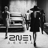2NE1 - Missing You Lyrics