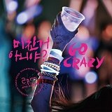 2PM - Go Crazy! Lyrics