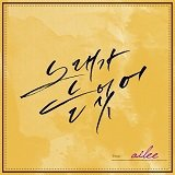 Ailee - Singing Got Better Lyrics
