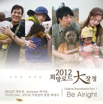 Beast, 4Minute, G.NA, BTOB - Be Alright Lyrics (English & Romanized) at kpoplyrics.net