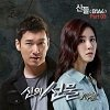 Sandeul - Because It Hurts Lyrics (God's Gift - 14 Days OST)