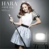 Goo Hara - Magic Of Love Lyrics