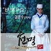 Xia Junsu - Foolish Heart Lyrics (Heaven's Door OST)