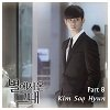 Kim Soo Hyun - In Front Of Your House Lyrics (Man From The Stars OST)