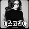 Lee Hyori - Miss Korea Lyrics
