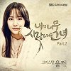 Krystal - All Of A Sudden Lyrics (My Lovely Girl OST)