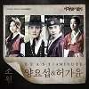 Yoseob & Gayoon - Wish Lyrics (The Night's Watchmen OST)