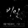Ailee - Tears Stole The Heart Lyrics (Secret Love OST)