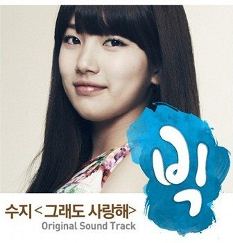 Suzy - I Still Love You Lyrics (English & Romanized) at kpoplyrics.net