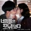 Taeyeon - Love, That One Word Lyrics (You're All Surrounded OST)