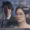 Ailee - Goodbye My Love Lyrics (You Are My Destiny OST)