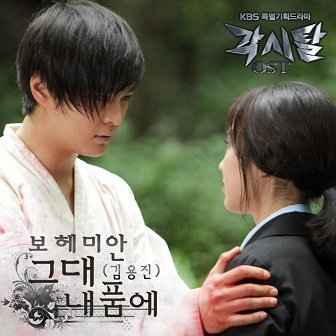 Bohemian - You In My Arms Lyrics (Bridal Mask OST)