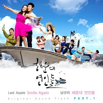 LED Apple - Smile Again Lyrics (English & Romanized) at kpoplyrics.net