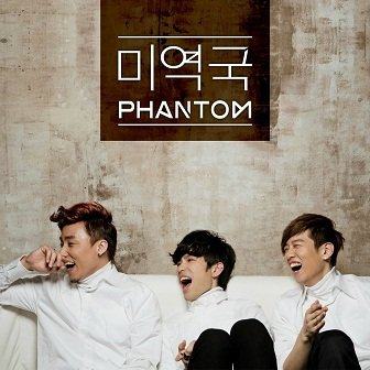 Phantom - Seaweed Soup Lyrics (English & Romanized) at kpoplyrics.net