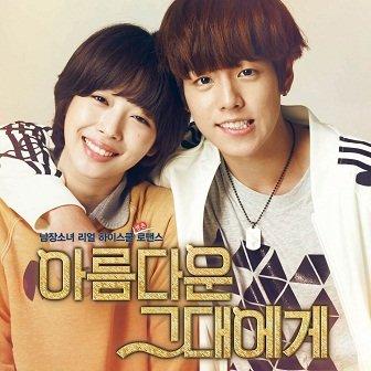 Kyuhyun & Tiffany - To The Beautiful You