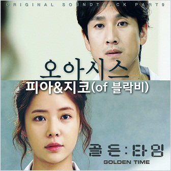 Golden Time OST Part 9