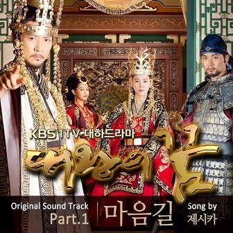 """Jessica """"The King's Dream"""" OST"""