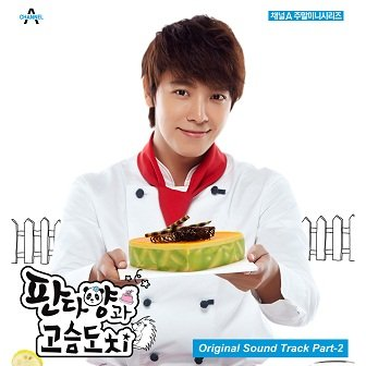 Panda and Hedgehog OST Part 2