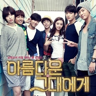 To The Beautiful You OST 4