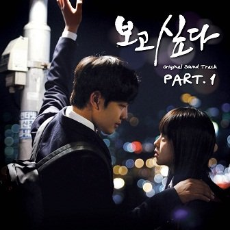 "Wax ""I Miss You"" OST"