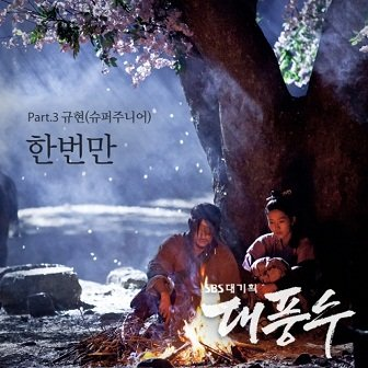 Kyuhyun The Great Seer OST