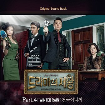 King Of Dramas OST