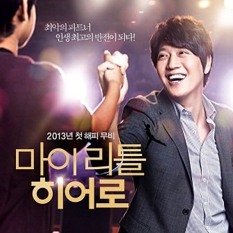 My Little Hero OST