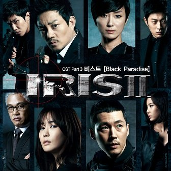 Iris 2 OST Part 3