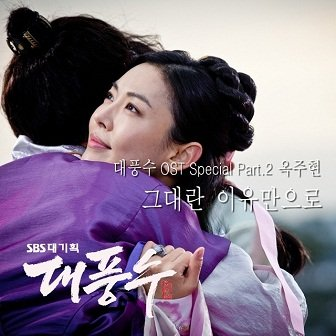 Ok Ju Hyun The Great Seer OST