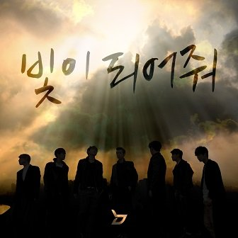 Block B Be The Light