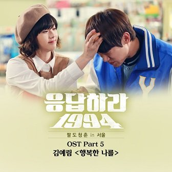 Reply 1994 OST Part 5