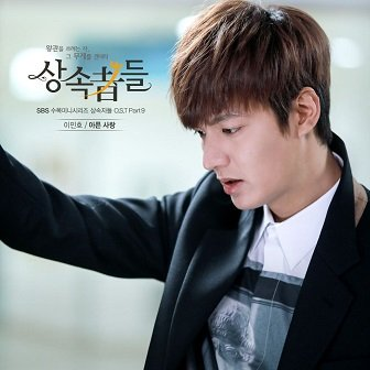 Lee Minho The Heirs OST
