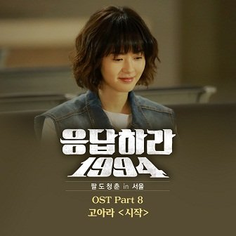 Reply 1994 OST Part 8