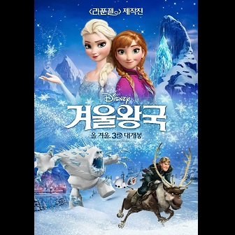 Frozen OST