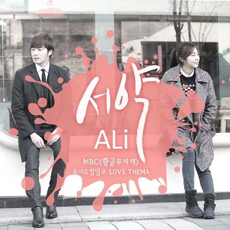 ALi The Vow