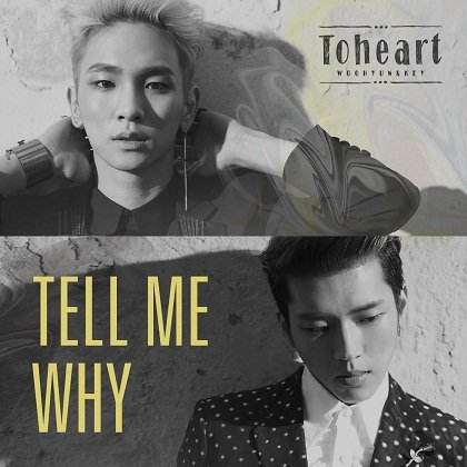 toheart-tell-me-why