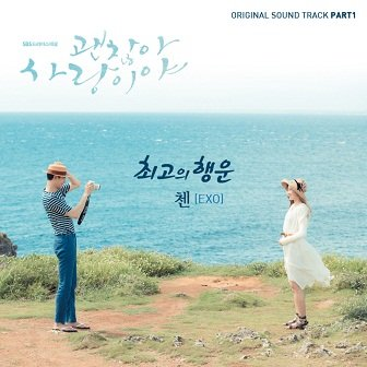 It's Alrght It's Love OST Part 1