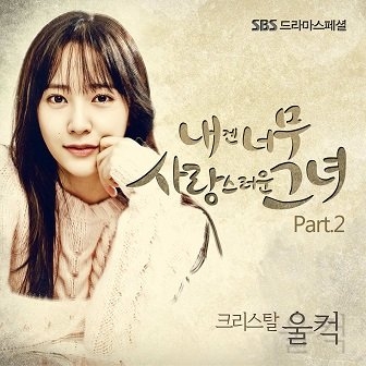 My Lovely Girl OST Part 2