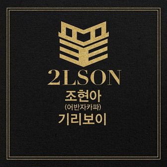 2LSON The End