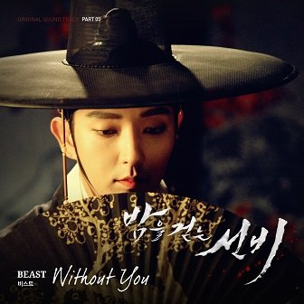 Scholar Who Walks The Night OST Part 5