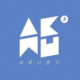 AKMU Spring EP