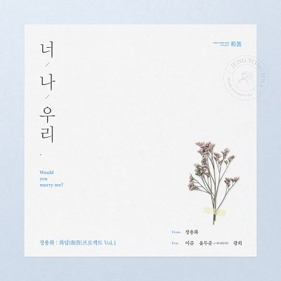 Jung Yonghwa Would You Marry Me? Single Cover
