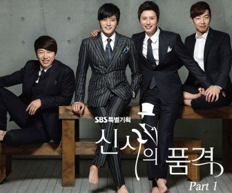 Gentleman's Dignity OST Cover