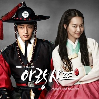 Jang Jae In Arang and the Magistrate OST Cover