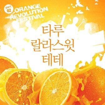 Lalasweet Orange Revolution Festival Part 2 Cover