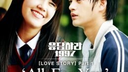 Seo In Guk & Eunji (A Pink) Reply 1997 Love Story OST Cover