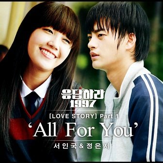 Seo In Guk & Eunji (A Pink) Reply 1997 Love Story OST Cover