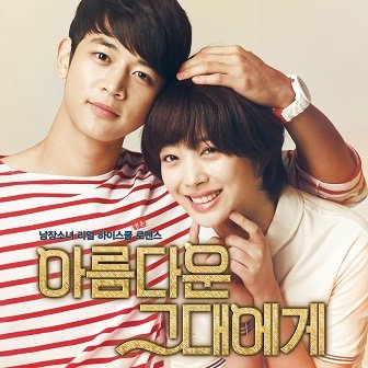 SNSD Sunny & f(x) Luna To The Beautiful You OST Cover